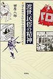 渡世民俗の精神―遊女・歌舞伎・医師・任侠・相撲渡世の近現代史
