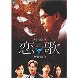 恋歌 DVD-BOX