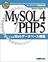オープンソース徹底活用 MySQL4/PHP5によるWebデータベース構築