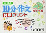 宮川式10分作文発展プリント (小学校高学年編)