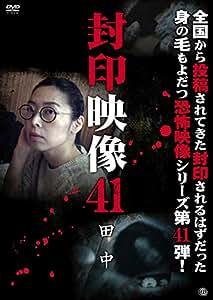 封印映像41 田中 [DVD]