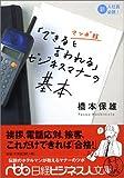 マンガ版「できると言われる」ビジネスマナーの基本 (日経ビジネス人文庫)