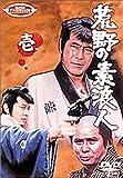 荒野の素浪人 壱 [DVD]