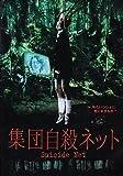 集団自殺ネット [DVD]