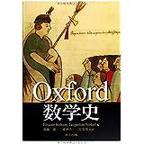 Oxford 数学史