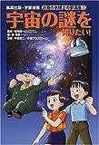宇宙の謎を知りたい! 学習漫画 お茶の水博士の夢講座 (3) (学習漫画 お茶の水博士の夢講座)
