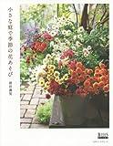 小さな庭で季節の花あそび 芸文ムック (GARDEN SERIES) 画像