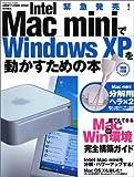 Intel Mac miniでWindows XPを動かすための本 (impress mook)