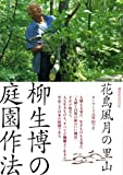 花鳥風月の里山 柳生博の庭園作法 (講談社MOOK) 画像