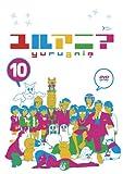 ユルアニ? 10[DVD]