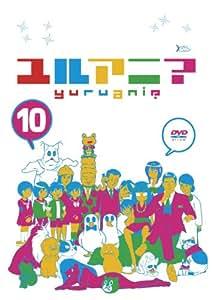ユルアニ? 10 [DVD]