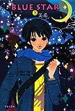 BLUE STAR〈下〉 (魔法のiらんど)