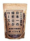 天馬珈琲 オーガニックコーヒー コーヒー豆 ( 豆のまま )「 日本バリスタ選手権 優勝3回焙煎士が 焙煎 」「 無農薬 有機栽培 オーガニック 」「 有機 JAS 規格 コーヒー 」「 自家焙煎 珈琲豆 」 (250g)