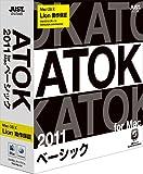 ATOK 2011 for Mac [ベーシック] 通常版