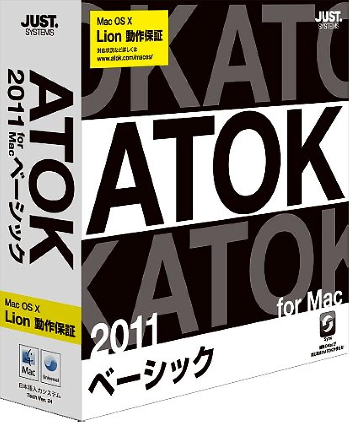 そう頭風邪をひくATOK 2011 for Mac [ベーシック] 通常版