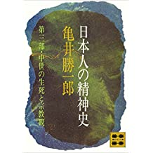 日本人の精神史 第三部 中世の生死と宗教観 (講談社文庫)