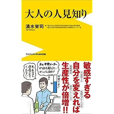 大人の人見知り (ワニブックスPLUS新書)
