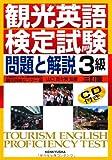 観光英語検定試験 問題と解説 3級 (CD付)
