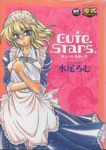 [水尾ろむ] Cute stars