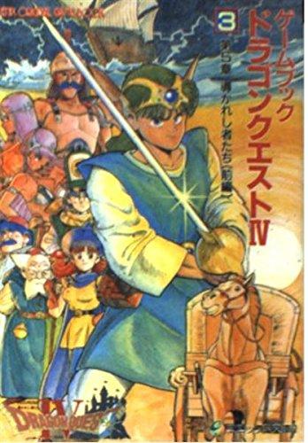 ゲームブック ドラゴンクエスト4〈3〉 (エニックス文庫)の詳細を見る