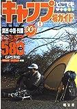 キャンプ場ガイド 関西・中国・四国 (どこでもアウトドア)