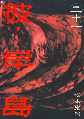 彼岸島(21) (ヤングマガジンコミックス)