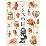 高級少女文芸誌 アリスの国 (Vol.1)