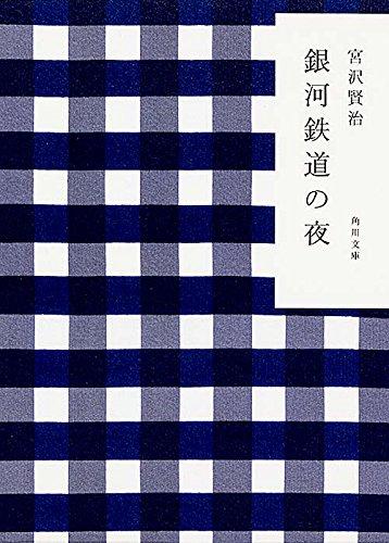 銀河鉄道の夜 (角川文庫)の詳細を見る