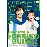 月刊ワイヤーママ徳島版2016年04月号: はじめよう習い事 おケイコ編