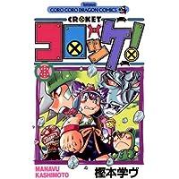 コロッケ!(8) (てんとう虫コミックス)