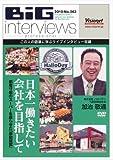 """日本一働きたい会社を目指して!~倒産寸前のスーパーを蘇らせた""""感動経営""""~[CD]"""