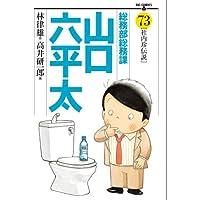 総務部総務課 山口六平太 73 (ビッグコミックス)