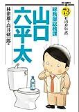 総務部総務課山口六平太 73 (ビッグコミックス)