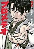 プロメテオ(2) (イブニングコミックス)