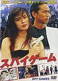 スパイゲーム SPY GAMES[DVD]