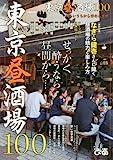 東京昼酒場100 (ぴあMOOK)
