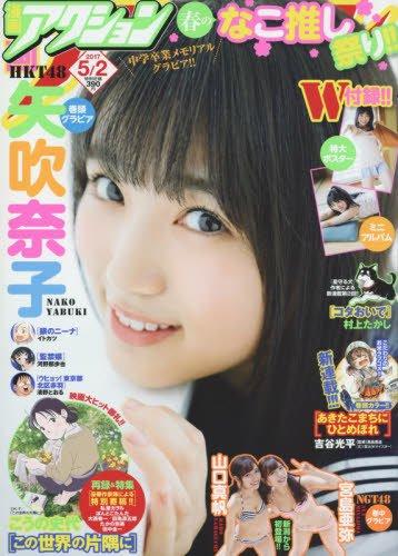 漫画アクション No.9 2017年5/2号 [雑誌]...