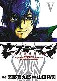 ゼブラーマン(5) (ビッグコミックス)
