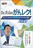 Dr.大山のがんレク!すべての医療者に捧ぐがん種別薬物療法講義(上巻)