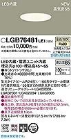 パナソニック(Panasonic) 浅型ダウンライト LGB76481LE1 集光 調光不可 温白色