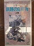 鉄路の白薔薇(上巻) [VHS]