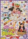 クッキンアイドル アイ!マイ!まいん! 3巻(限定版)[DVD]