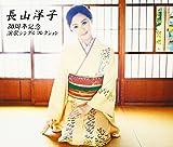 長山洋子 30周年記念 演歌シングルコレクション