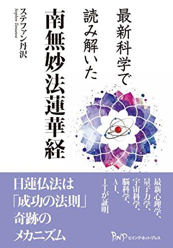 最新科学で読み解いた 南無妙法蓮華経