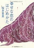 桜井亜美『幸せな恋のはじめかた』の表紙画像