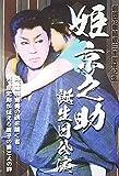 劇団花車 結成三十周年記念 姫京之助 誕生日公演 お芝居 大人の童話 大衆演劇 DVD