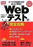 (日経就職シリーズ) すべての問題形式を誌上に再現!!Webテストの完全攻略2011年度版