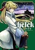 Helck(5) (裏少年サンデーコミックス)