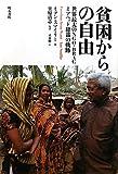 貧困からの自由―世界最大のNGO-BRACとアベッド総裁の軌跡―