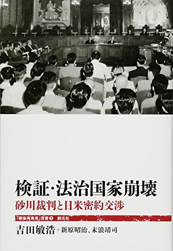 検証・法治国家崩壊:砂川裁判と日米密約交渉 (「戦後再発見」双書3)の詳細を見る